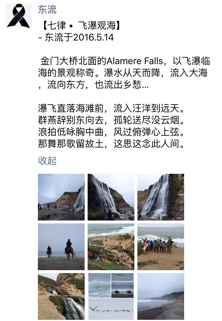 Alamere Falls_dongliu