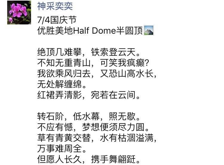 half dome_july5