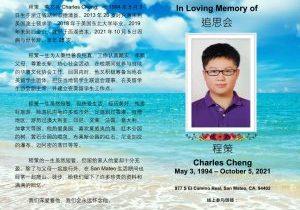 Charles-Chen_1